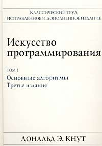 Искусство программирования, тома 1-3